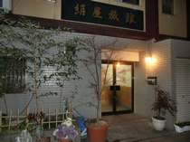 絹屋旅館 (栃木県)