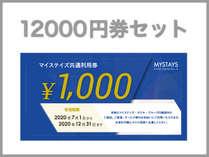 ◆マイステイズ共通利用券12000円分付!