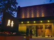 定山渓温泉 章月グランドホテル