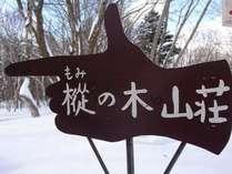スキー場から山荘まではこの看板が目印。