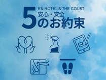 安心・安全のための取り組み(courthotels)