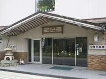活け魚料理の宿 やまに旅館 (愛知県)