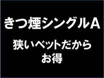 【きつ煙シングルA】