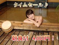 タイムセール 今なら朝食付きお一人様4,800円!
