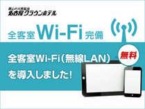 【全客室Wi-Fi完備】無料でご利用頂けます