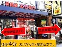 徒歩4分 洋麺屋 五右衛門ースパゲッティ屋さん 周辺飲食店多数あり