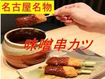 【朝食バイキング】名古屋名物 『みそ串カツ』 バイキングですので せっかくですから1本でもどうぞ!