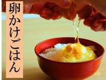 【朝食バイキング】『卵かけごはん』 朝ごはんの定番♪朝6:30~10:00(9:30最終入場)