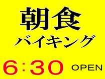 朝食バイキング 朝6:30~9:30最終入場(10:00閉店)
