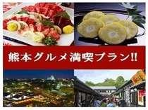【賢くお得!お土産の購入や夕食にも使えるグルメチケット3,000円付!】(食事なし)