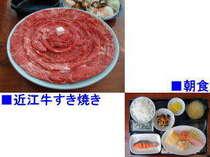 夕食は、近江牛すき焼き。朝食は和食です。