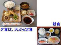 夕食は、天ぷら定食です。朝食は、昆布、鰹だしのきいた和食です。
