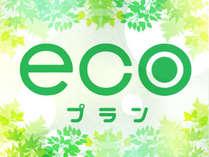 【エコプラン】清掃&アメニティの交換がない環境に優しいプランです。
