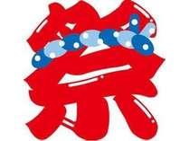 7月~8月31日までの限定「桂荘夏祭りプラン」