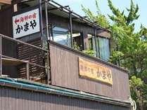 海鮮の宿 かまや  (静岡県)