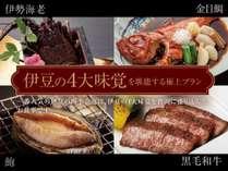 伊豆の4大味覚を堪能する極上プラン