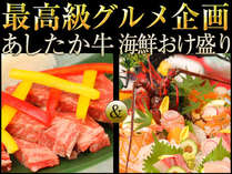 調理法の選べる「あしたか牛」&伊勢海老つき「海鮮おけ盛り」の最高級グルメ企画★