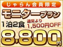 【じゃらん会員様限定】夕食内容は通常プランそのままですが、1,500円OFF★モニタープランの登場です!