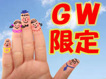 【GW限定ファミリー割】 人気≪旬の魚会席≫がお子様料金1000円引き☆大型連休は海の幸をご家族で♪♪