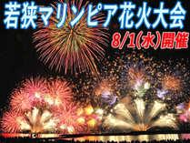 【8/1(水)限定!】夏を満喫♪若狭マリンピア2018花火大会プラン☆ミ〔1泊朝食付〕
