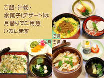 春◆ご飯・汁物・水菓子(デザート)は月替りでご用意いたします