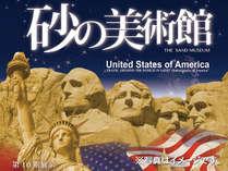 「鳥取砂丘・砂の美術館」では、2017年4月15日から『アメリカ編』が開催!