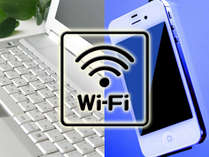 ※全室、無線LAN(Wi-Fi)を利用したインターネット接続を無料でご利用いただけます。