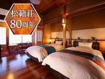 皆様のご愛顧でよろづや松籟荘は「開館80周年」です