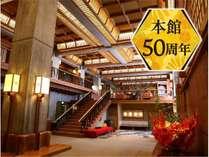 皆様のご愛顧でよろづや本館は「開館50周年」です