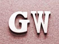 ◇GW/ゴールデンウィークは日本三景「天橋立」へ行こう♪◇フレンチ2食付きプラン