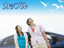 【カップル限定】のんびりレイトアウト特典付き/お一人様3,850円~!