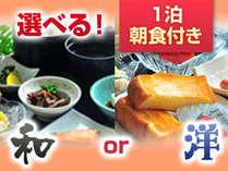 【和or洋 選べる朝食】バランス&ボリュームの整ったチョイス朝食で、朝から元気をチャージ♪