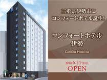 ◆三重県「伊勢市」に新しいコンフォートホテルが誕生◆伊勢にお越しの際は、是非ご利用くださいませ♪