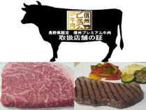 滑らかな脂肪で、柔らかさと風味に優ているランプ(サーロインの続き)を使った信州プレミアム牛ステーキ