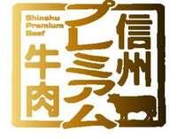 【500円で信州牛!】【1月27日・2月3日限定】A5ランク信州プレミアム牛ステーキお試しプラン