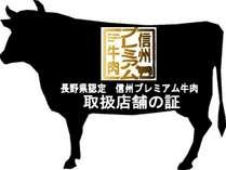 【年越し連泊2泊4食】 信州牛(信州プレミアム牛) カルビステーキプラン 12畳タイプ