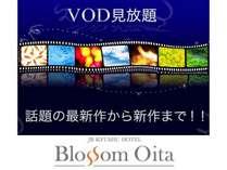 【100タイトル以上の映画が見放題】VODプラン(朝食付)