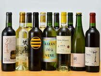 10月以降◆特典付◆山梨といえば♪2名様毎にワイン1本プレゼント!季節の料理に併せてご用意♪