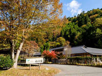 山の家の外観です。大自然と共存する静かな当館は、心癒され落ち着きます。