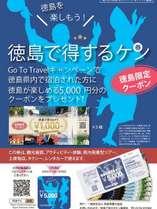 GOTO併用徳島のキャンペーン