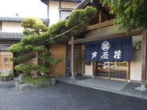 カニのまち浜坂の料理宿 芦屋荘