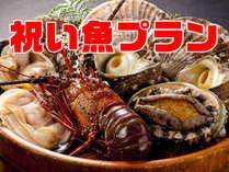 """鳥羽""""祝い魚プラン""""伊勢海老、鮑を食す♪還暦、喜寿、米寿・・・のお祝い!出産♪快気祝いにも!"""