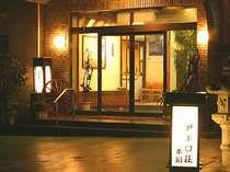 昔の農家をイメージした気楽な旅館の玄関
