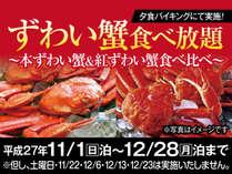 【本ずわい蟹と紅ずわい蟹、食べ放題フェア★】バイキングコーナーに2種類のずわい蟹が食べ比べできます♪