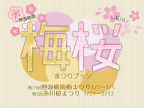 ~梅と桜の花見旅~ 一足早い春を熱海で満喫♪ 梅園と糸川沿いに春が来た♪