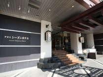 【ホテル外観】素敵な思い出をアタミシーズンホテルで...