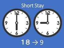 ショートステイ18:00C/I~9:00C/O