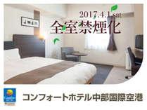 2017年4月1日、全室禁煙化いたしました。よりいっそう快適になった客室をぜひご利用ください。