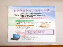 レンタルパソコン貸出致します。1泊¥500。フロントにお申し出下さい。