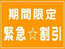 【じゃらん冬SALE】アメニティご持参でお得♪エコ協力プラン☆ディナーはタンシチューがメインのミニコース